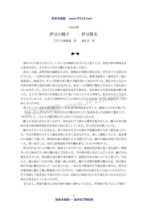 伊豆的舞女(中日對照版).pdf