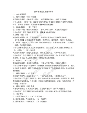 鄂教版四年级下册复习资料.doc