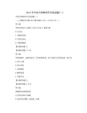 2014年中医耳鼻喉科学考试试题(一).doc