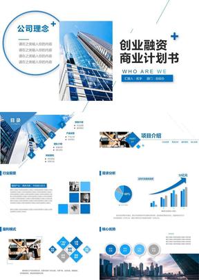 创业融资商业计划书.pptx