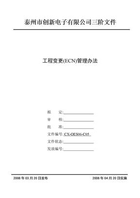 05-工程变更管理办法.doc