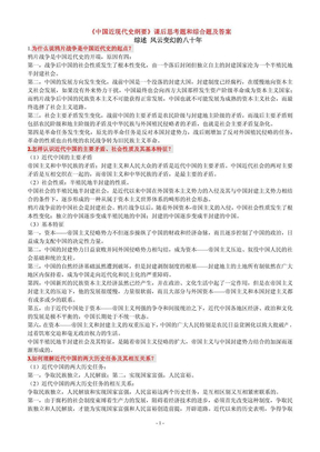 近代史纲要答案.pdf