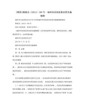 [精彩]榕政办〔2013〕100号--福州市房屋征收补偿实施细则.doc