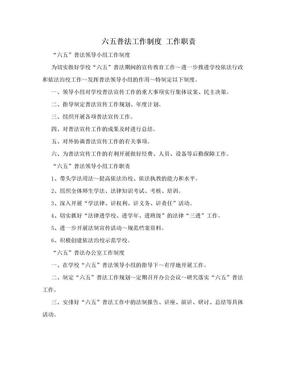 六五普法工作制度 工作职责.doc