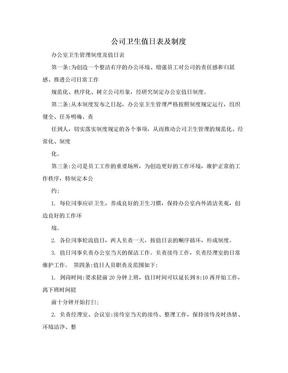 公司卫生值日表及制度.doc