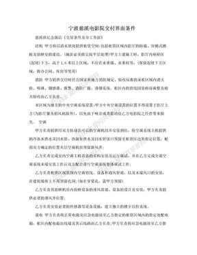 宁波慈溪电影院交付界面条件.doc