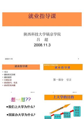 12.4就业指导课.ppt