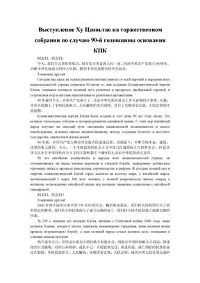 胡锦涛在庆祝建党90周年大会上的讲话(对照....doc