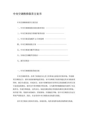 中央空调维保方案书.doc