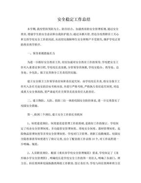 xx学校安全稳定工作总结.doc