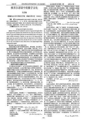新疆论文:维吾尔谚语中的数字文化.pdf
