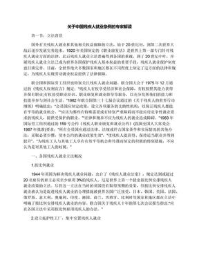关于中国残疾人就业条例的专家解读.docx