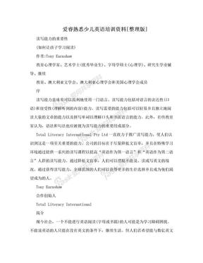 爱睿熟悉少儿英语培训资料[整理版].doc