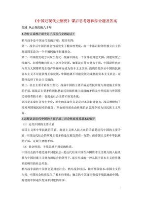 中国近现代史纲要课后题答案.doc
