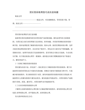 景区投诉处理技巧及注意问题.doc