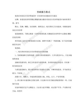 咨政报告格式.doc