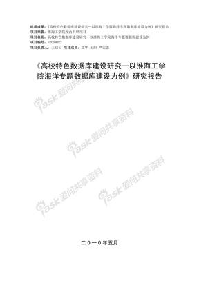 《高校特色数据库建设研究—以淮海工学院海洋专题数据库建设为例》研究报告.pdf