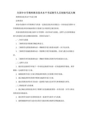 全国中小学教师教育技术水平考试教学人员初级考试大纲.doc