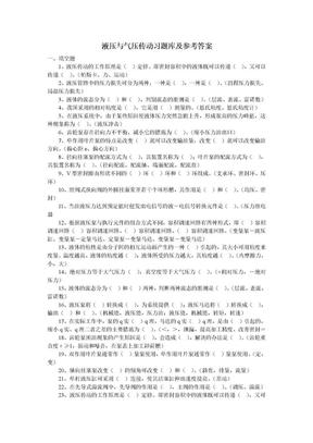 2010液压习题题库.doc