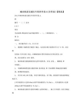 城市轨道交通行车组织考卷A(含答案)【精选】.doc