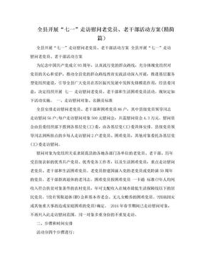 """全县开展""""七一""""走访慰问老党员、老干部活动方案(精简篇).doc"""