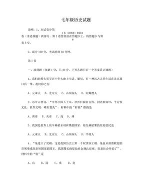 七年级历史试题 (2).doc