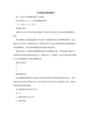 企业薪资调研报告.doc