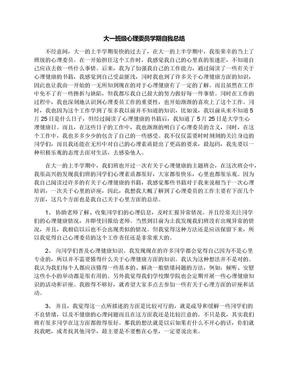 大一班级心理委员学期自我总结.docx
