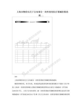 上海市物价局关于公布部分一次性使用医疗器械价格的通....doc