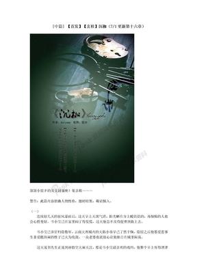 沉枷(玄桂).doc
