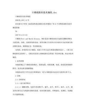 口蹄疫防治技术规范.doc.doc