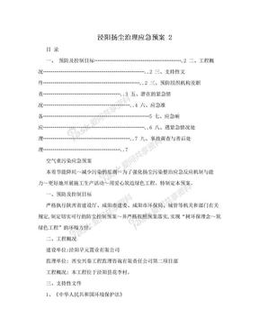 泾阳扬尘治理应急预案 2.doc