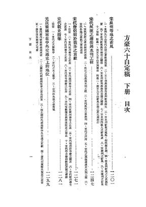 方豪六十自定稿 (下册).pdf