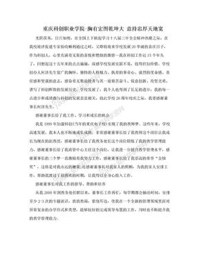 重庆科创职业学院-胸有宏图乾坤大 意持忠厚天地宽.doc