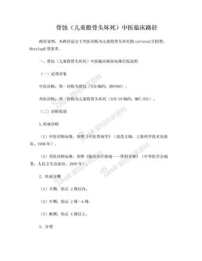 桡骨远端骨折临床路径.doc