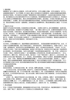普通话考试说话例文30篇及技巧.doc