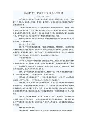 疯狂的养生-中国养生类图书真相调查.doc