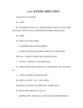 研发中心各项中心制度.doc
