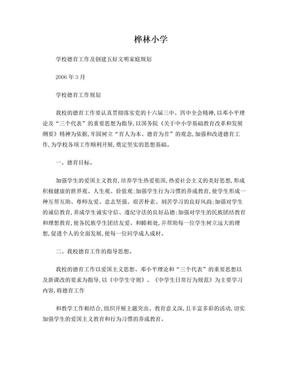 德育工作实施方案.doc