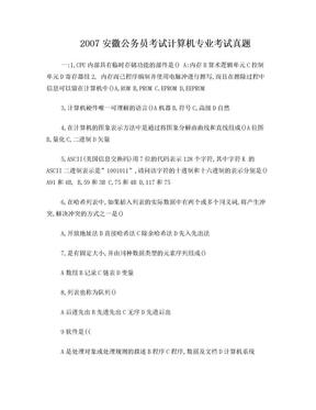 2007安徽公务员考试计算机专业考试真题.doc