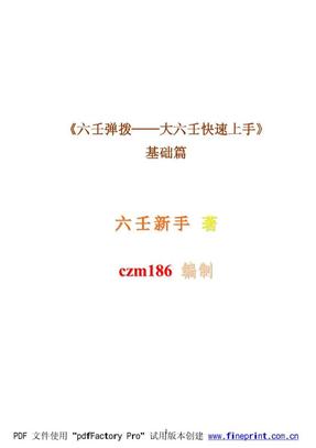 六壬弹拨(无加密).pdf