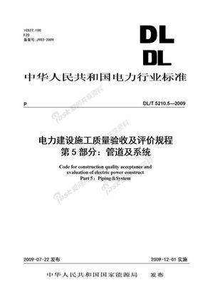 电力建设施工质量验收及评价规程 第5部分:管道及系统(DLT5210.5-2009).doc