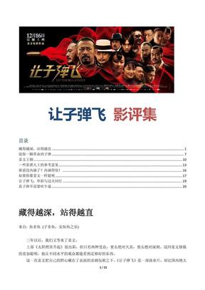 《让子弹飞》影评集.pdf