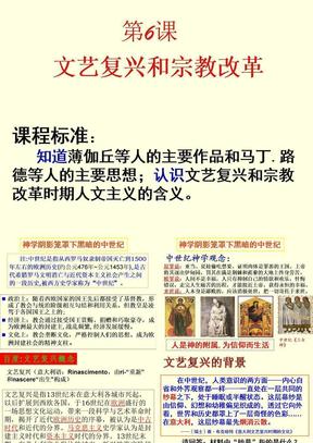 必修三  第6课 文艺复兴与宗教改革.ppt