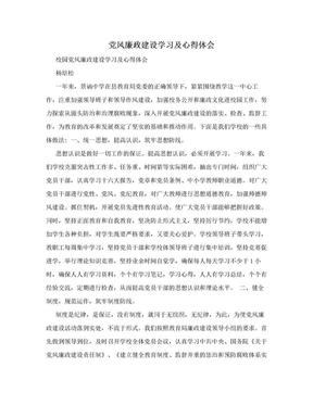 党风廉政建设学习及心得体会.doc