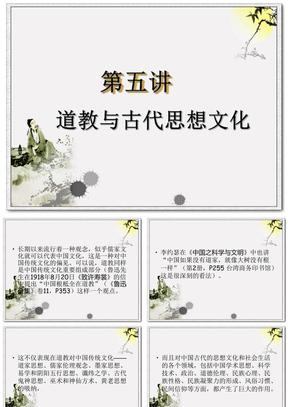 大学语文 专题5《道教与古代思想文化》.ppt