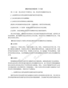 解读劳动合同法第三十八条.docx