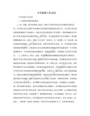 小学政教工作总结.doc
