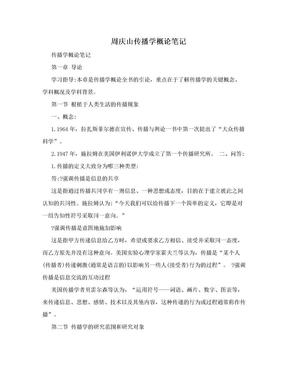 周庆山传播学概论笔记.doc