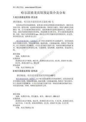 哈尔滨禧龙宾馆预定简介及分布.doc
